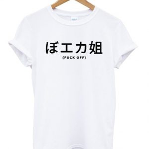 "The Japanese ""Fuck Off"" T-shirt"